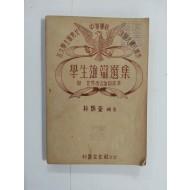 학생웅변선집 – 附 세계저명웅변발췌(1946년초판)