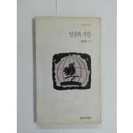 인간의 시간 (백무산시집, 1996년초판)
