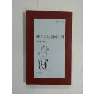 바다 속의 흰머리뫼 (박남철시집, 2005년초판)