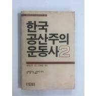 한국 공산주의 운동사 2