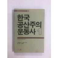 한국 공산주의 운동사 1