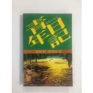 청년일기 (김남일장편소설, 1987년초판)
