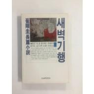 새벽기행 (최상규장편소설, 1989년초판)