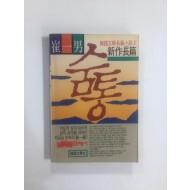 숨통 (최일남장편소설, 1989년초판)