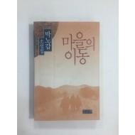 마을의 이동 (박노갑소설집, 1989년초판)