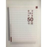 한국기독교미술50년전