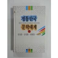 정통한국문학대계57