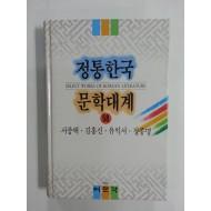 정통한국문학대계58
