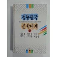 정통한국문학대계67