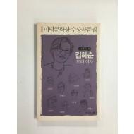 2006 미당문학상 수상작품집 - 제6회수상작 김혜순 모래 여자 외