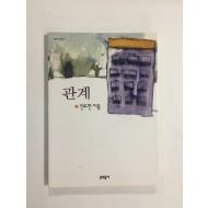 관계 (안도현, 2008년)