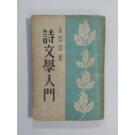 시문학입문 (김용호, 1953년개정6판)
