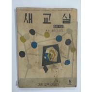 새교실 (1959년5월, 5.6학년용)