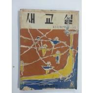 새교실 (1959년10월, 4.5.6학년용)