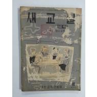 새교실 (1959년10월, 5.6학년용)