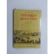 가난한 기도자에 햇님이여 비치소서 (최한웅시집, 1968년초판)