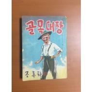 조흔파의 장편명랑소설 [골목대장] 1956년