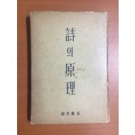 시의 원리 (조지훈 저, 1959년)
