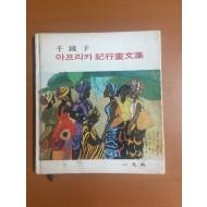 아프리카 기행화문집 (1978년재판)
