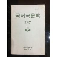 국어국문학 147