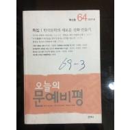 오늘의 문예비평 혁신호64