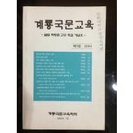 계룡국문교육 제5집 (2004년)