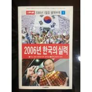 2006년 한국의 실력