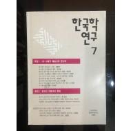 한국학 연구 7 (1995년)