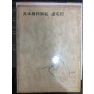 구본웅 시화첩 허둔기 300부 한정판 (1974년)