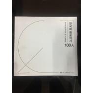 한국화 원로작가 100인