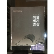 대한민국 미술세계명감