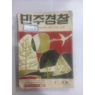 민주경찰 4290년12월호