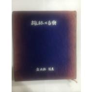 풍림楓林의 음악音樂 (김남조金南祚 제5시집, 1963년초판)
