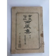 병진집丙辰集 제3,4집 1책(1917년초판)