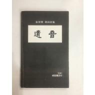 유음 (김용태 제4시집, 1981년초판)