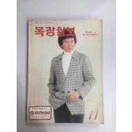 복장월보 11월호 통권 183호  (1986년)
