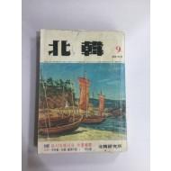 북한 9월호 (1974년) 통권33호