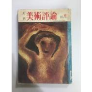월간 미술평론 창간호 (1977.3)