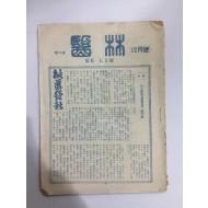 의학(의료) 의림 제12호 (1955년발행)