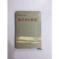 불과 재의 대화 (변학규제2시집, 1967년초판)