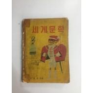 어린이의 세계문학 1·2학년 – 1958년초판