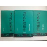 매헌 윤봉길 의사 체포사진 2점이 수록된, [호외號外] 소화사昭和史 3책