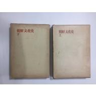 조선문화사朝鮮文化史 2책