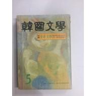 한국문학 5 (1976년)