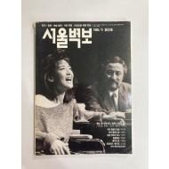 서울벽보 (1989년창간호)