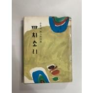 김동리 제6창작집 [까치소리] - 1973년초판