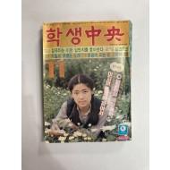 학생중앙 1980년11월