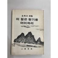 이 짙은 향기를 어이하리 (김어수시집, 1983년초판)