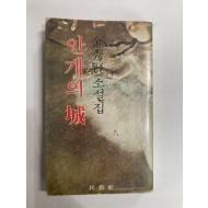 안개의 성 (김수현소설집, 1980년초판)
