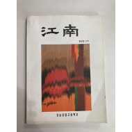 강남 1997년창간호